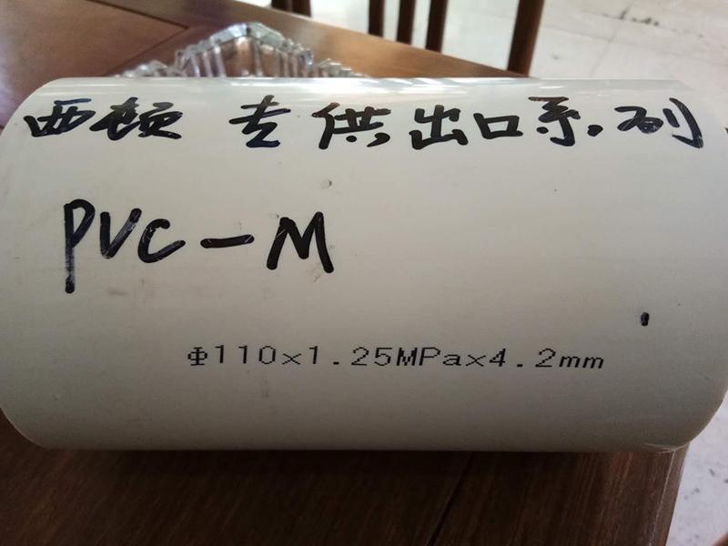 PVC-M给水管