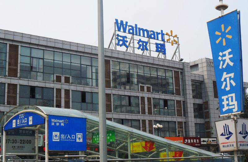 云南沃尔玛超市