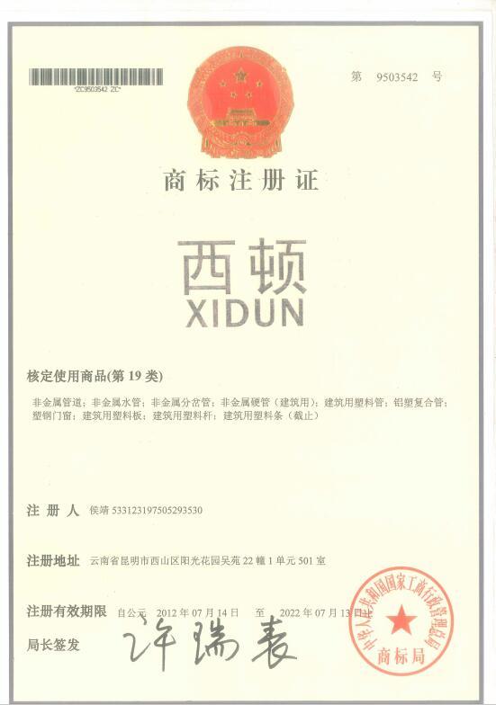 西顿商标证书
