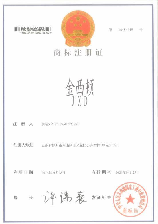 金西顿商标证书
